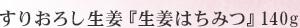 すりおろし生姜『生姜はちみつ』140g