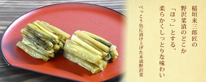 稲垣来三郎匠の野沢菜漬のどこか「ほっ」とする、柔らかくしっとりな味わい べっこう色に漬け上げた本漬野沢菜