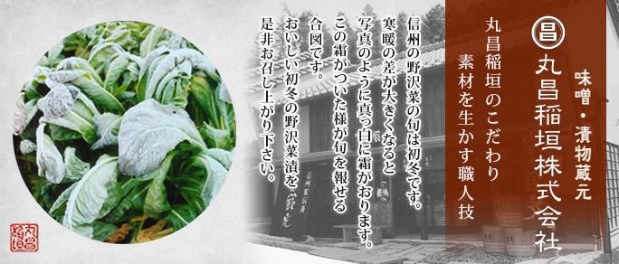丸昌稲垣のこだわり 素材を生かす職人技