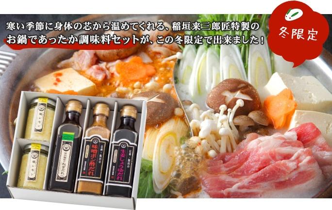 寒い季節に身体の芯から温めてくれる、稲垣来三郎匠特製のお鍋であったか調味料セットが、この冬限定で出来ました!