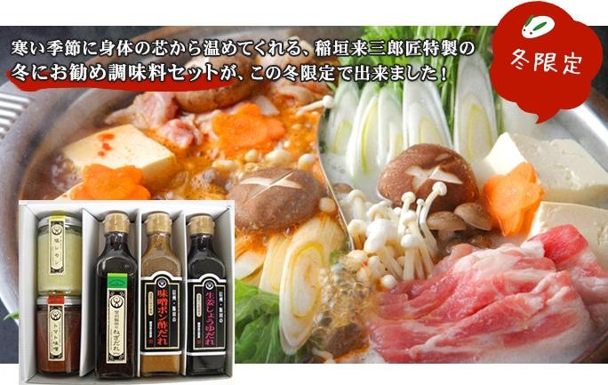 寒い季節に身体の芯から温めてくれる、稲垣来三郎匠特製の冬にお勧め調味料セットが、この冬限定で出来ました!