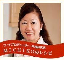 フードプロデューサー・料理研究家 MICHIKOのレシピ