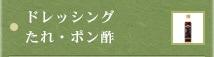 ドレッシング・たれ・ポン酢