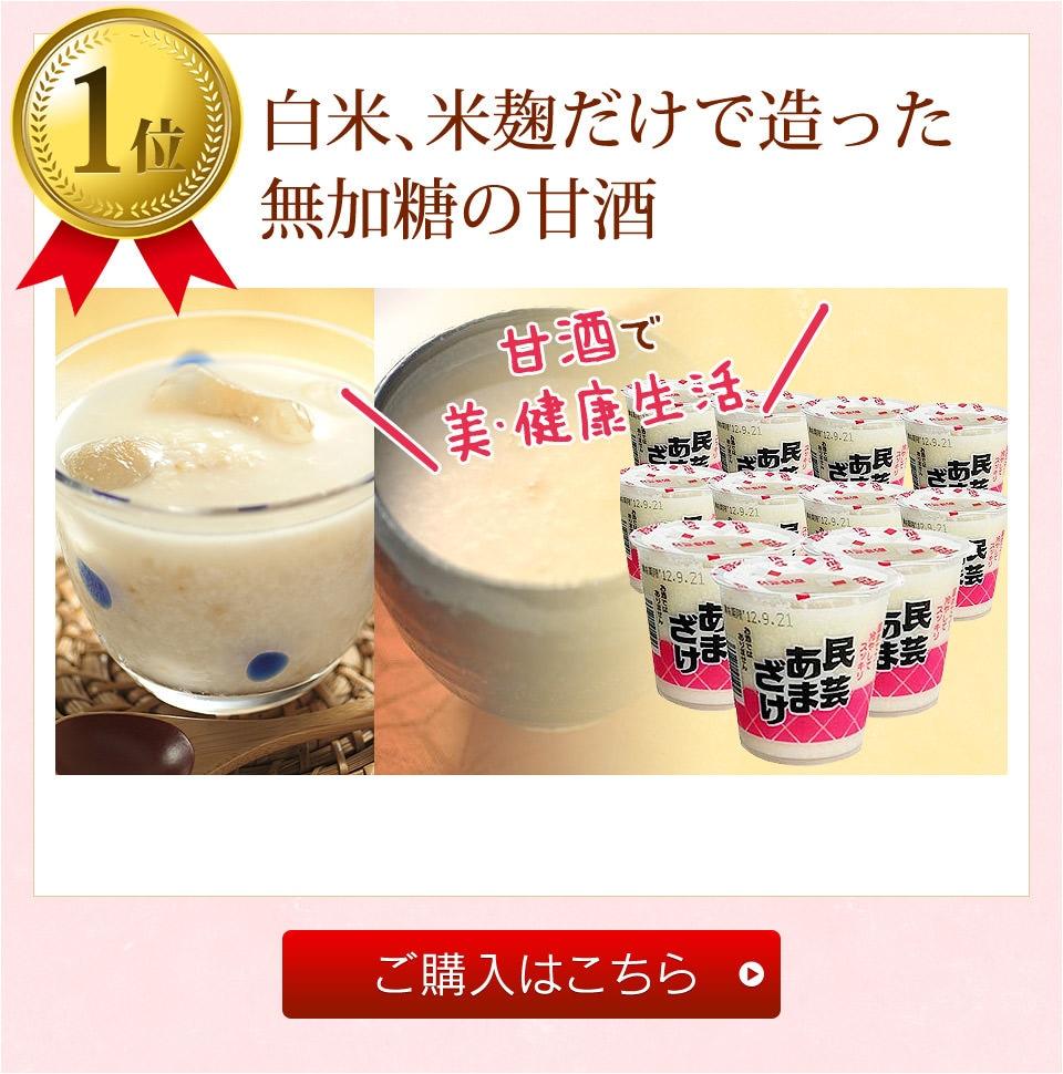 白米、米麹だけで造った無加糖の甘酒