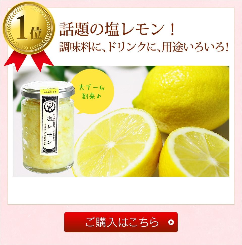 話題の塩レモン!調味料に、ドリンクに、用途いろいろ!