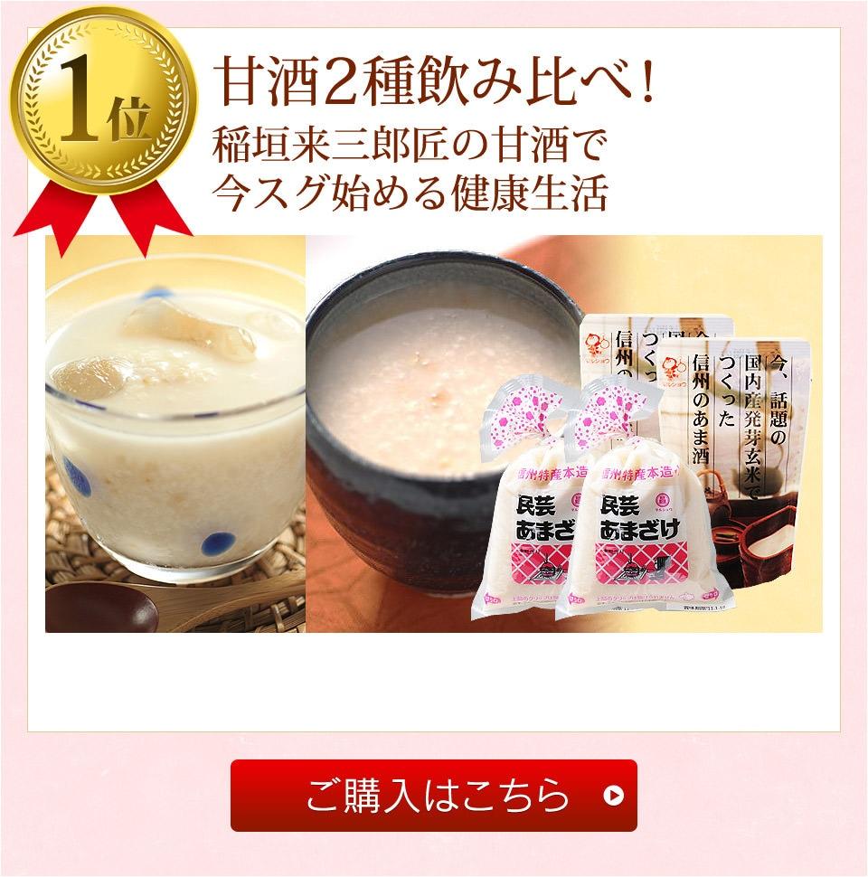 甘酒2種飲み比べ!稲垣来三郎匠の甘酒で今スグ始める健康生活