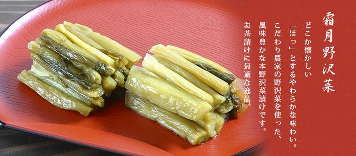 霜月野沢菜
