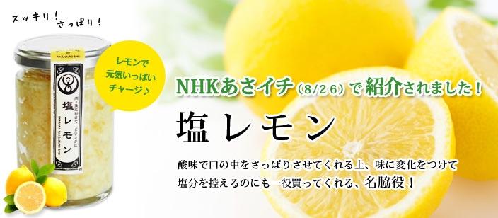 塩レモン漬