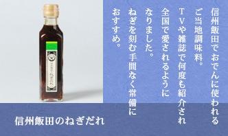 信州飯田のねぎダレ