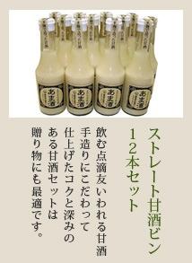ストレート甘酒ビン300g×12本セット