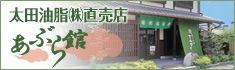 太田油脂�直販店 あぶら館