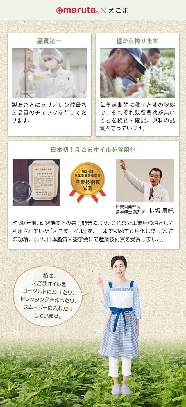 創業115年。えごまオイルを日本で初めて食用油にした太田油脂株式会社