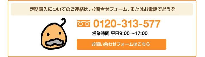 定期購入についてのご連絡は、お問合せフォーム、またはお電話でどうぞ