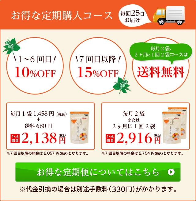 毎日えごまオイルの定期購入特典●通常定期購入価格●)