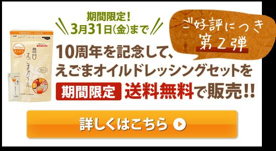 10周年を記念して、  えごまオイルドレッシングセットを期間限定送料無料で販売!!