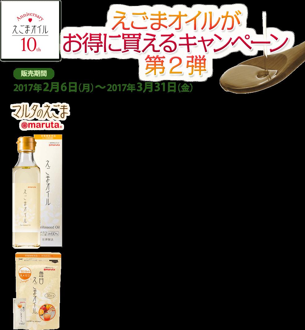えごまオイルがお得に買えるキャンペーン 販売期間 2017年2月6日(月)〜2017年3月31日(金)