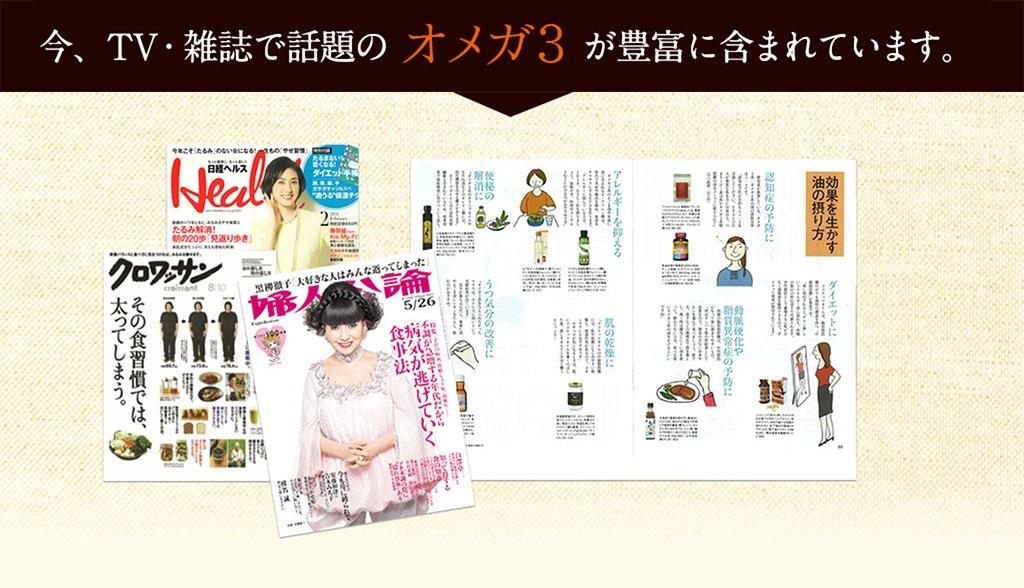 今、TV・雑誌で話題のオメガ3が豊富に含まれています