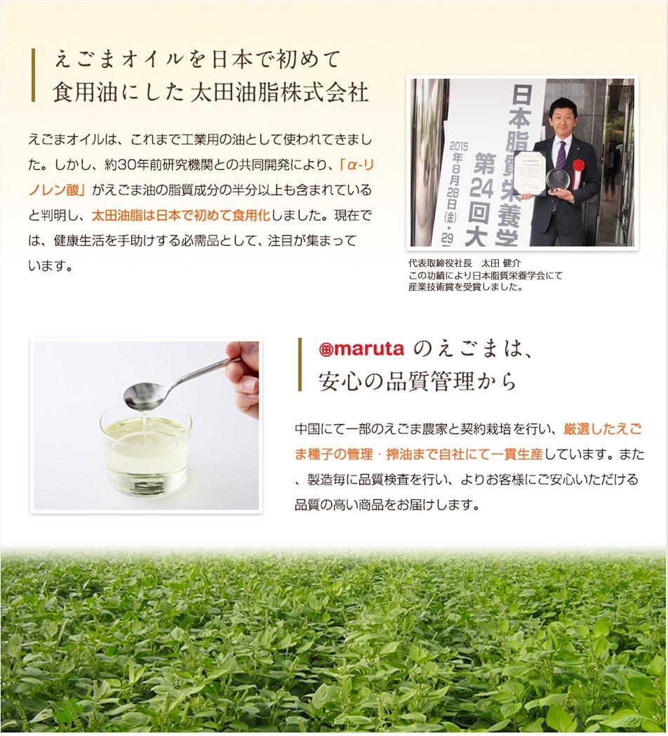 えごまオイルを日本で初めて食用油にした太田油脂株式会社