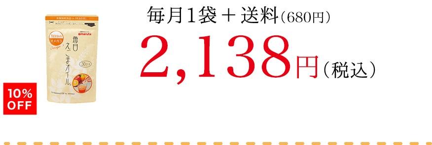 毎月1袋 + 送料(540円)