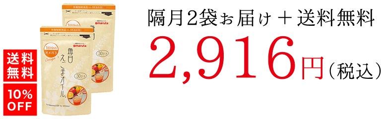 隔月2袋お届け + 送料無料