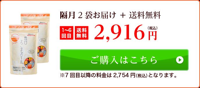 隔月2袋お届け+送料無料