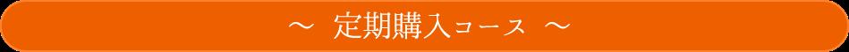 〜  定期購入コース  〜