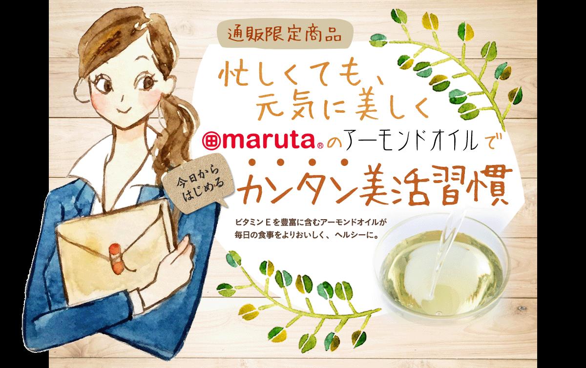 忙しくても元気に美しく marutaのアーモンドオイルで「今日からはじめる」カンタン美活習慣