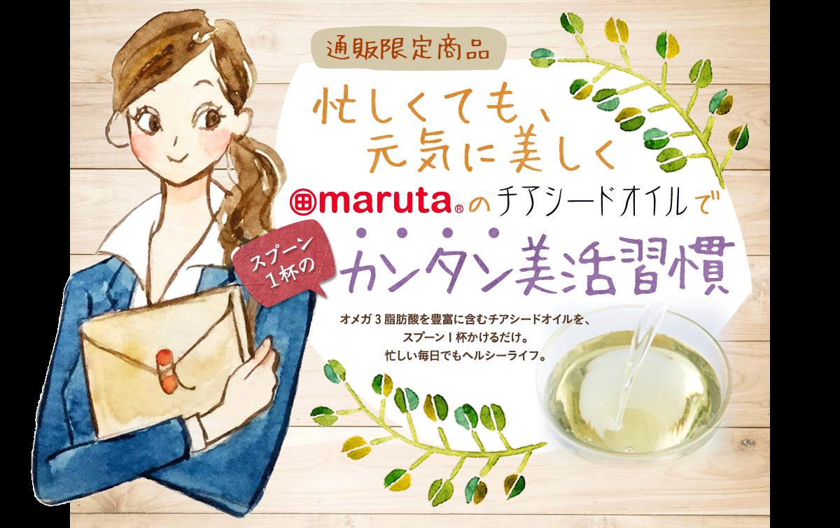 忙しくても元気に美しく marutaのチアシードオイルで「スプーン1杯の」カンタン美活習慣