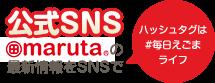 公式SNS marutaの最新情報をSNSで