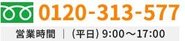 0120-313-577 営業時間 平日9:00〜17:00