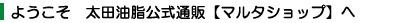 ようこそ 太田油脂公式通販【マルタショップ】へ