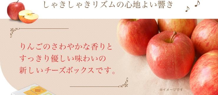 しゃきしゃきリズムの心地よい響き♪ りんごのさわやかさな香りとすっきり優しい味わいの新しいチーズボックスです。