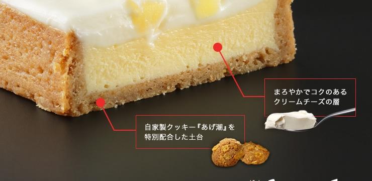まろやかで濃くのあるクリームチーズの層。自家製クッキー『あげ潮』を特別配合した土台