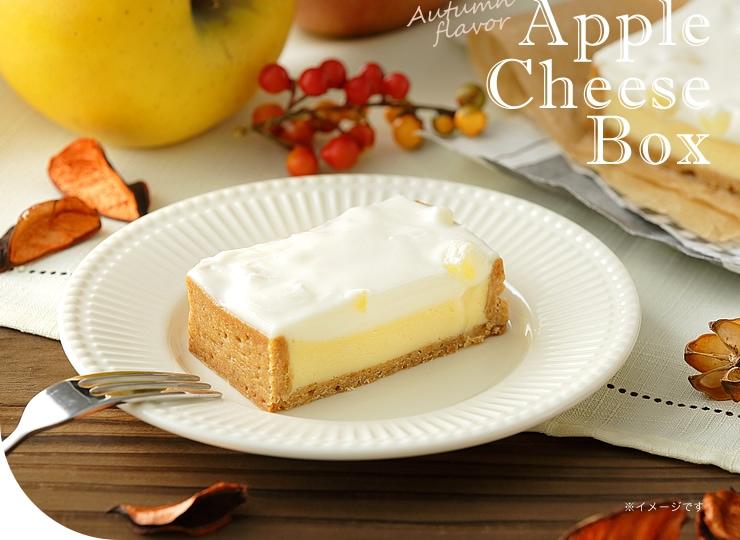 りんごチーズボックス