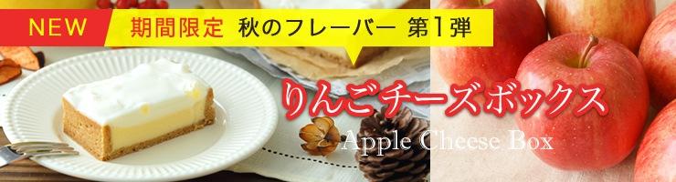 【期間限定】りんごチーズボックス