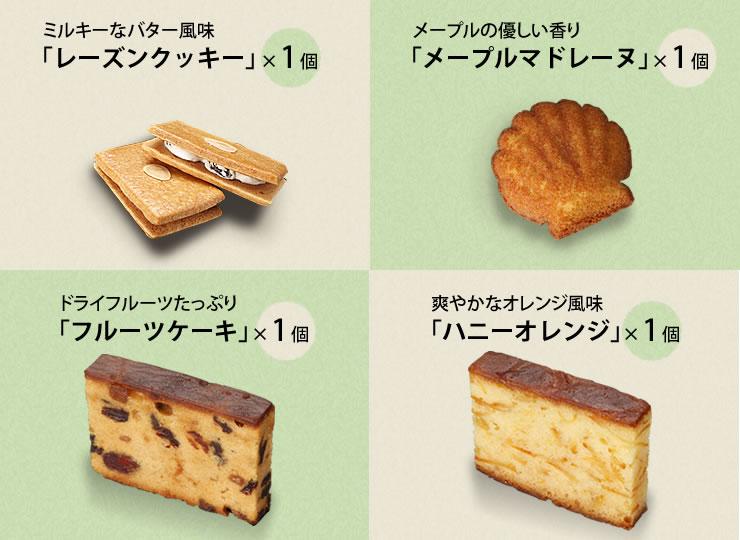 ミルキーなバター風味「レーズンクッキー」×1個・メープルの優しい香り「メープルマドレーヌ」×1個・ドライフルーツたっぷり「フルーツケーキ」×1個・さわやかなオレンジ風味「ハニーオレンジ」×1個