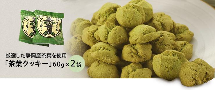 厳選した静岡産茶葉を使用「茶葉クッキー」60g×2袋