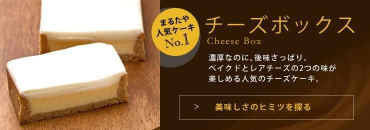 チーズボックス