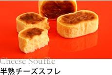 半熟チーズスフレ