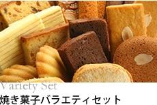 焼き菓子バラエティセット