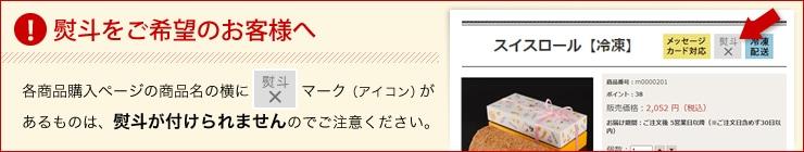 【熨斗をご希望のお客様へ】各商品購入ページの商品名の横に熨斗非対応マーク(アイコン)があるものは、熨斗が付けられませんのでご注意ください。