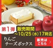【期間限定】秋のフレーバー第1弾「りんごチーズボックス」ネット販売