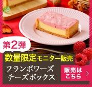 【期間限定】秋のフレーバー第2弾「フランボワーズチーズボックス」ネット数量限定モニター販売