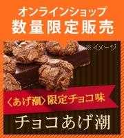 【数量限定】チョコあげ潮