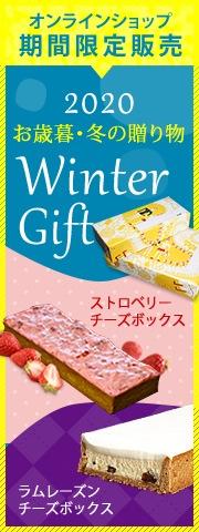 【期間限定】2017お歳暮・冬の贈り物Winter Gift