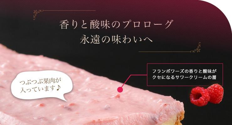 「香りと酸味のプロローグ 永遠の味わいへ」フランボワーズの香りと酸味がクセになるサワークリームの層。つぶつぶ果肉が入っています♪