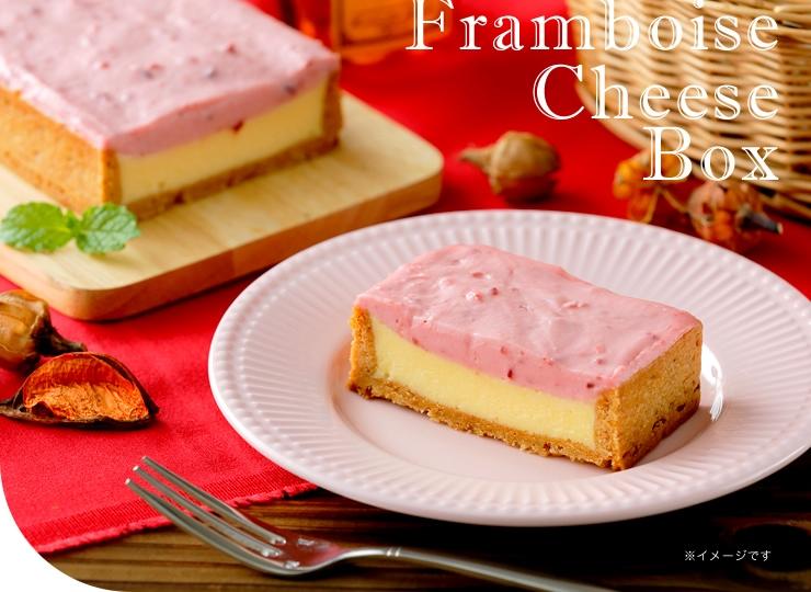 フランボワーズチーズボックス