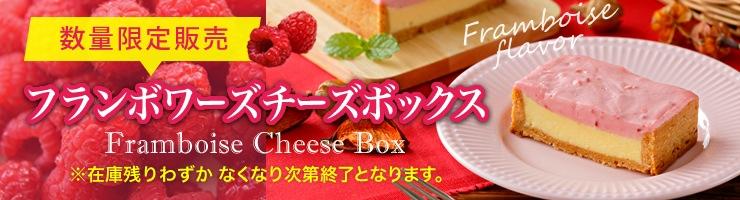 【期間限定】フランボワーズチーズボックス