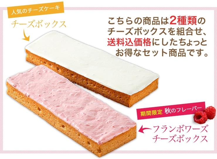 こちらの商品は2種類のチーズボックスを組合せ、送料込価格にしたちょっとお得なセット商品です。