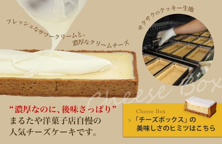 「チーズボックス」商品紹介はこちら